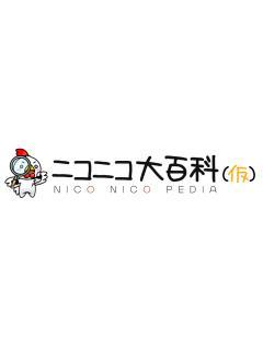 ニコニコ大百科ブロマガ(仮)