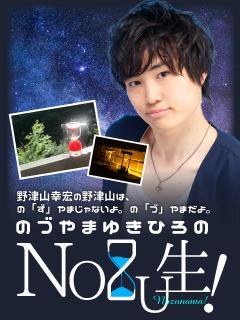 NOZUMAGA★