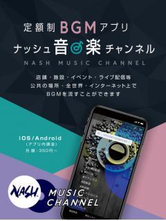 BGMアプリ リリースのお知らせ