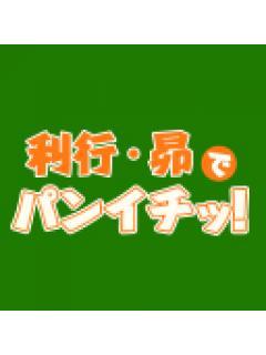 利行・昴でパンイチッ!