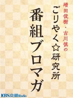 「増田俊樹・古川慎のごりやく☆研究所」ブロマガ