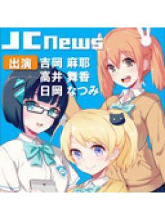吉岡麻耶・高井舞香・日岡なつみのJCちゃんねるプラス!
