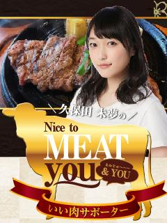 久保田未夢のNice to MEAT you & YOU