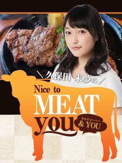 久保田未夢のNice to MEAT you & YOU
