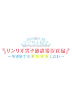 ミラクル☆ステージ『サンリオ男子』 サンリオ男子 放課後放送局 ~生放送でもキラキラしたい~