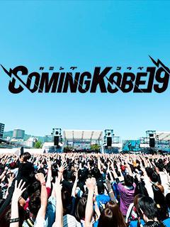 COMING KOBE公式チャンネルNEWS