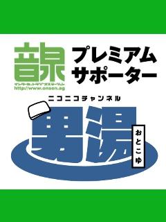 『インターネットラジオステーション<音泉>プレミアムサポーター男湯』ブロマガ