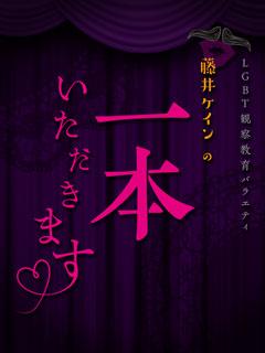 番組情報 LGBT観察教育バラエティ 藤井ケインの「一本いただきます」
