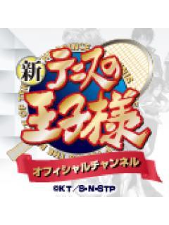 『新テニスの王子様 オフィシャルチャンネル』ブロマガ