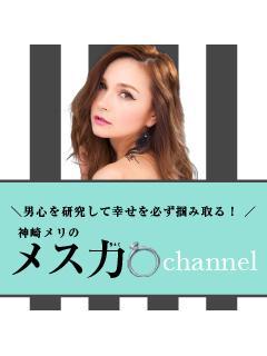 メス力channel