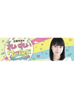 【新冠番組】近藤玲奈のれいれいワールドにちょっとこいや♥がスタートします