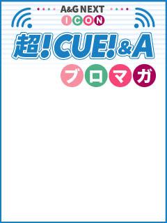 「A&G NEXT ICON 超!CUE!&A」