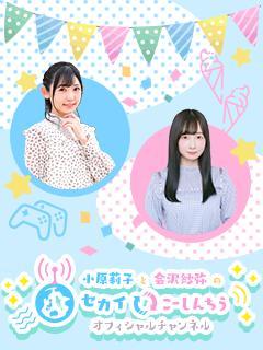 小原莉子と会沢紗弥のセカイこーしんちう