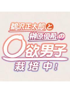 鵜澤正太郎と榊原優希の◯欲男子栽培中!