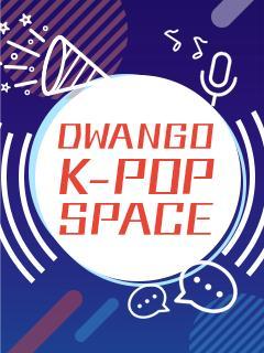 DWANGO K-POP SPACEのお便り
