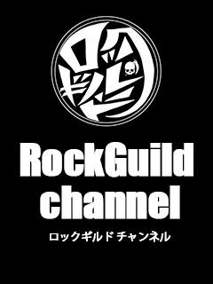 ROCK GUILD チャンネル