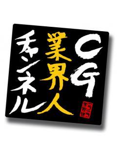 CG業界人チャンネル・ブロマガ