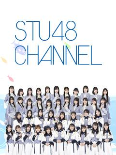 STU48 CHANNEL