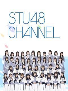 STU48 CHANNEL