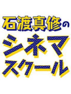 石渡真修のシネマスクールSTAFFブログ