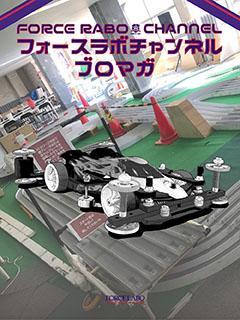 ミニ四駆改造方法やレース情報が盛りだくさん! フォースラボチャンネルブロマガ