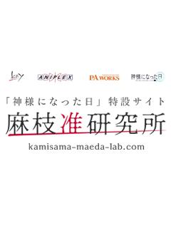 神様になった日特設サイト〜麻枝准研究所〜