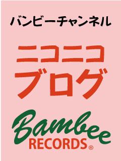 バンビーチャンネル・ニコニコブログ
