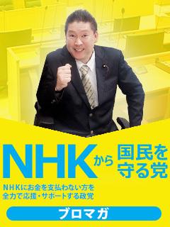 NHKから国民を守る党ブロマガ