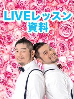 LIVEレッスン資料