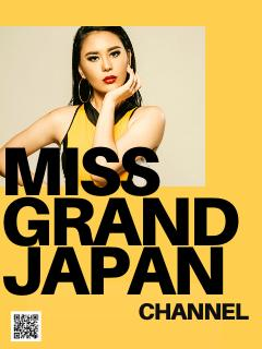 『MISS GRAND JAPAN CHANNEL』