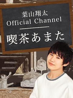 葉山翔太Official Channel ~喫茶あまた~