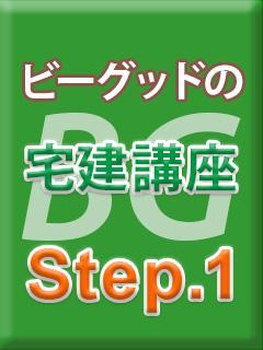 宅建講座Step.1