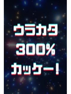 ウラカタ300%カッケー