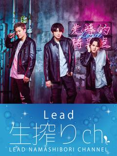 Lead生搾りch