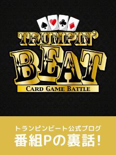 声優事務所対抗トランプバトル『トランピンビート/Trumpin' Beat』番組Pの裏話!
