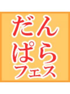 #だんぱら_フェス チャンネルお知らせ