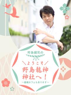 【公式ブロマガ】『野島健児のようこそ野島龍神神社へ!』~開運カフェもあります~