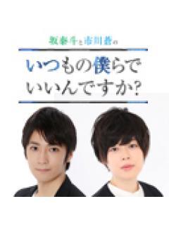 坂泰斗と市川蒼のいつもの僕らでいいんですか? ブログ
