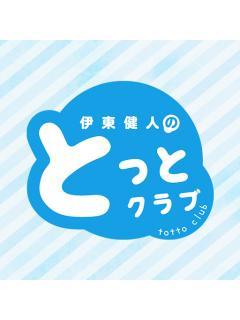 伊東健人さんの新番組が9月スタート!