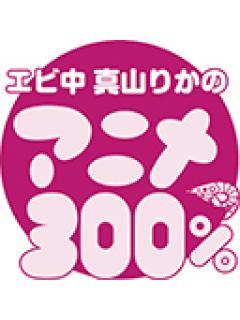 「真山りかのアニメ300%」