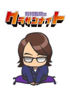 鈴村監督のグラサンナイト