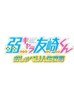 「弱キャラ友崎くん おしゃべり人生攻略」チャンネル