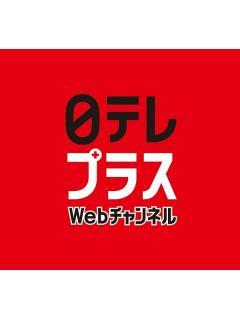 日テレプラス Webチャンネルからのお知らせ