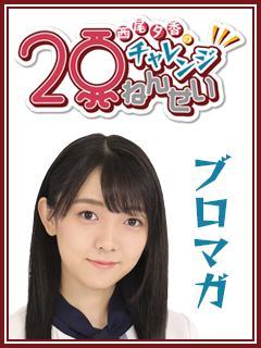 西尾夕香のチャレンジ20年生がスタート!