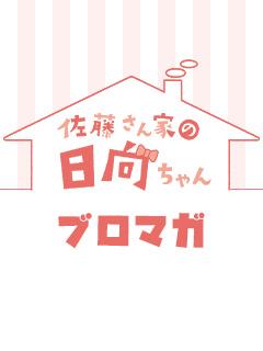 佐藤家の伝言板