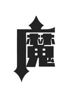 『成海瑠奈魔王城』ブロマガ