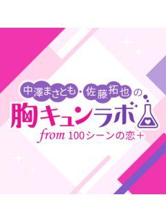 中澤まさとも・佐藤拓也の胸キュンラボ from 100シーンの恋+ ブロマガ