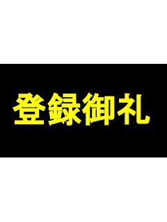 ニコニコ有料チャンネル登録ありがとうございます!
