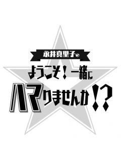 『永井真里子のようこそ!一緒にハマりませんか!?』ブロマガ