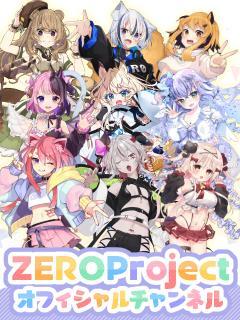 ZEROProjectオフィシャルブロマガ